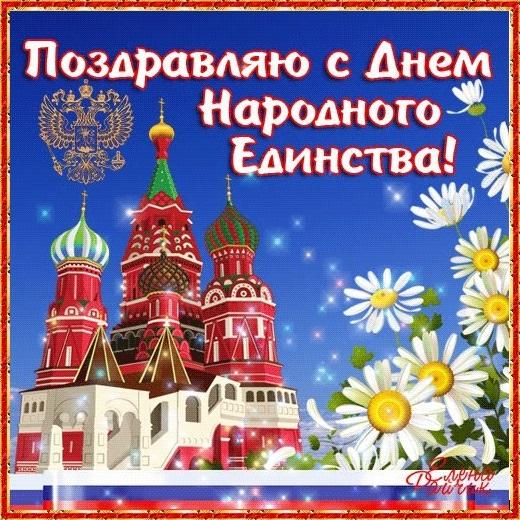 Картинки с днем народного единства России002