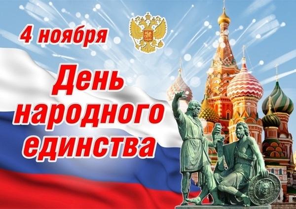 Картинки с днем народного единства России003