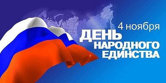 Картинки с днем народного единства России004