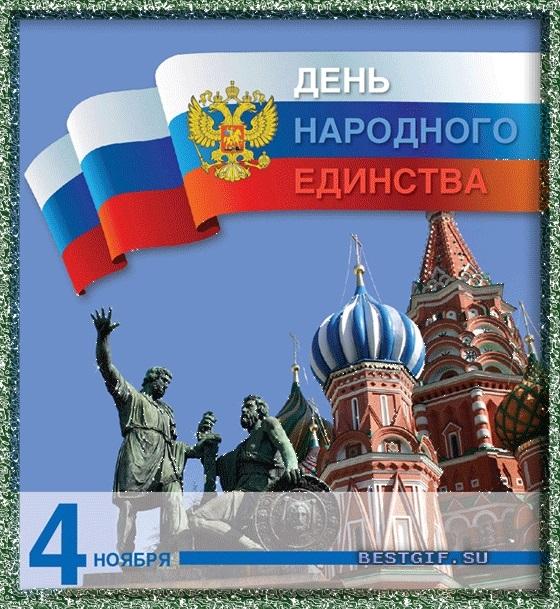 Картинки с днем народного единства России005