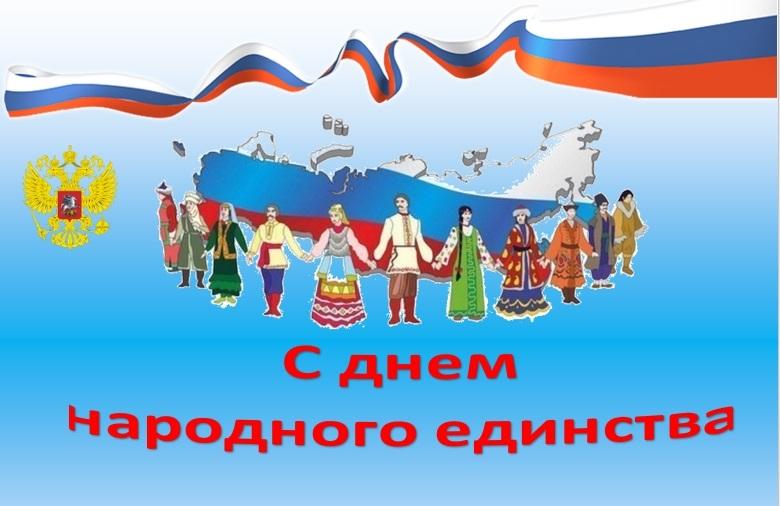 Картинки с днем народного единства России006