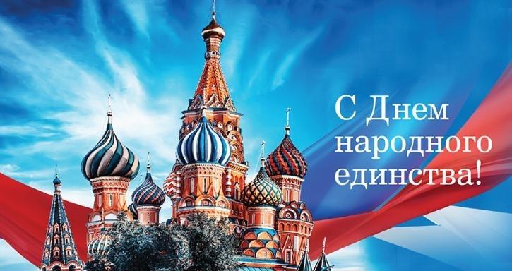 Картинки с днем народного единства России008