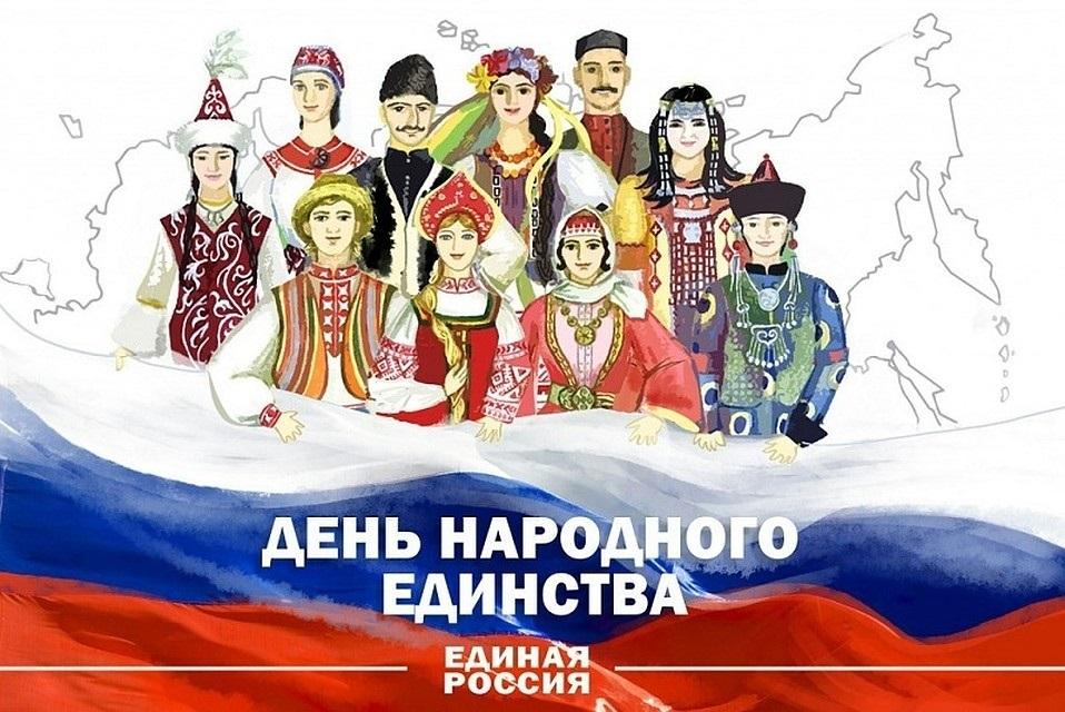 Картинки с днем народного единства России009