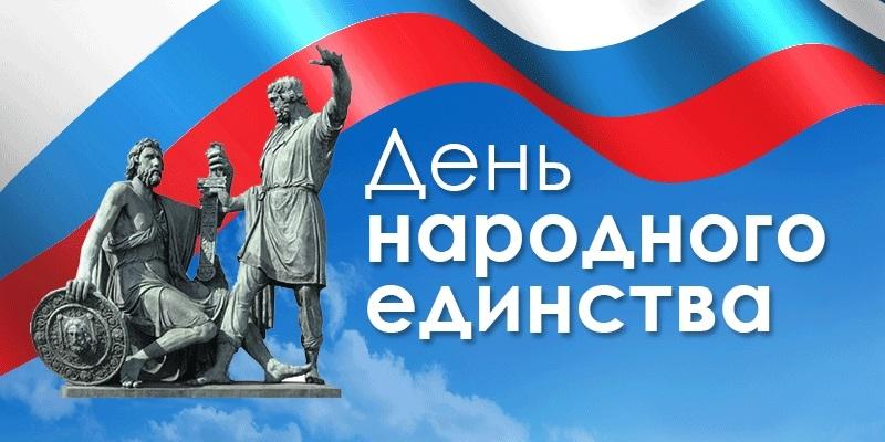 Картинки с днем народного единства России010