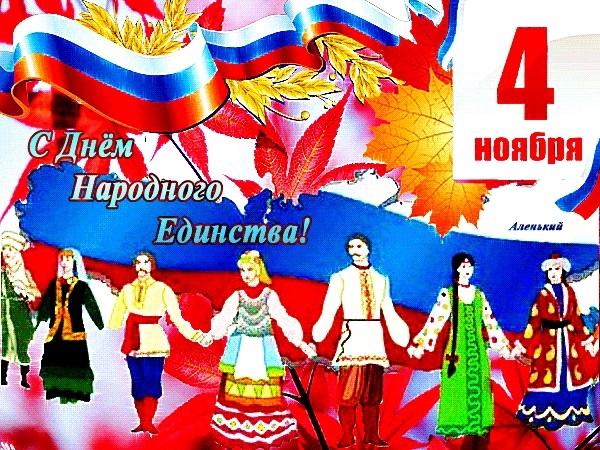 Картинки с днем народного единства России011