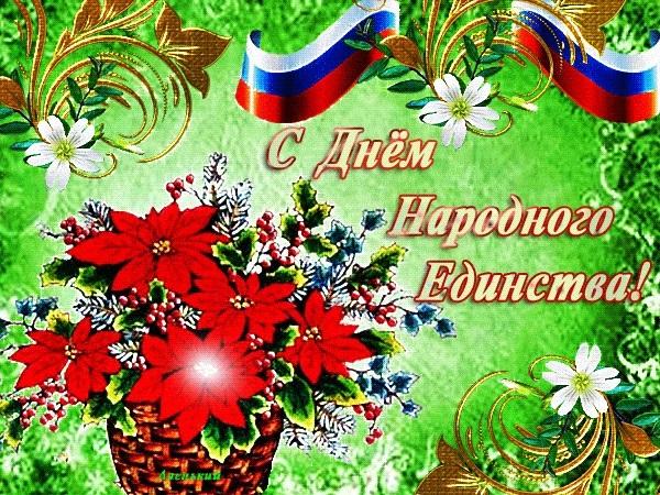 Картинки с днем народного единства России012