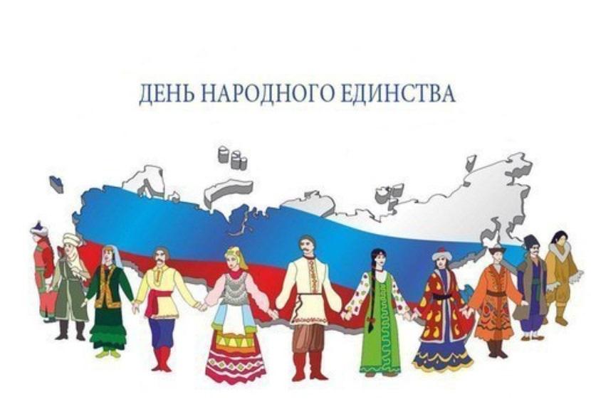 Картинки с днем народного единства России013