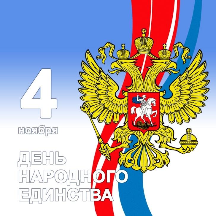Картинки с днем народного единства России014