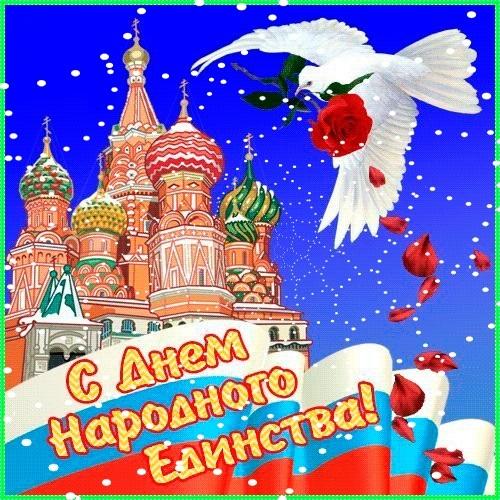 Картинки с днем народного единства России015