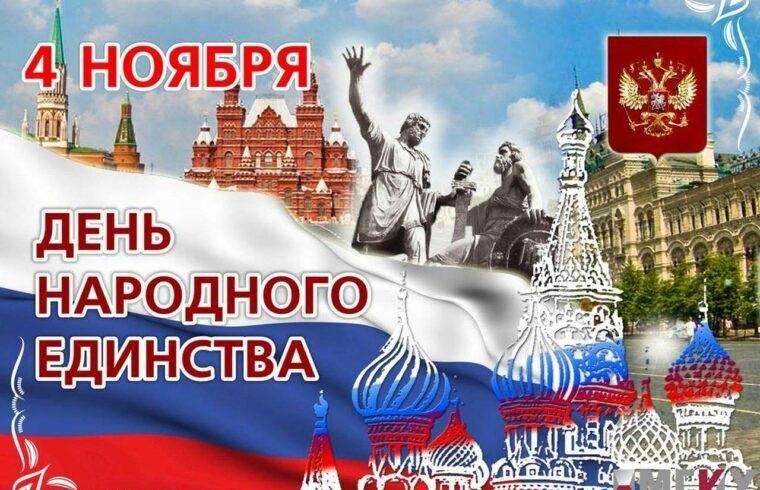 Картинки с днем народного единства России016