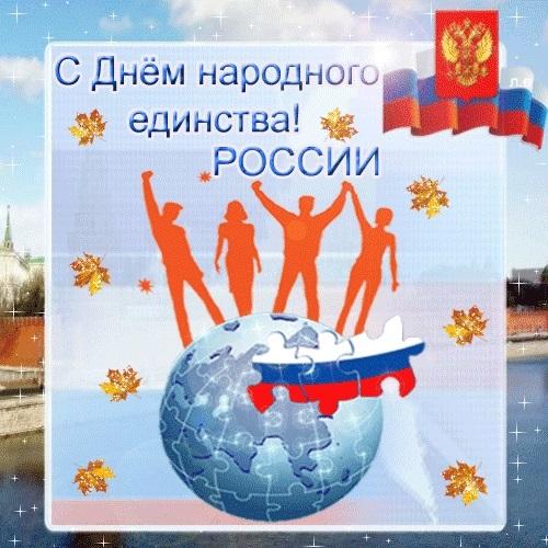 Картинки с днем народного единства России017
