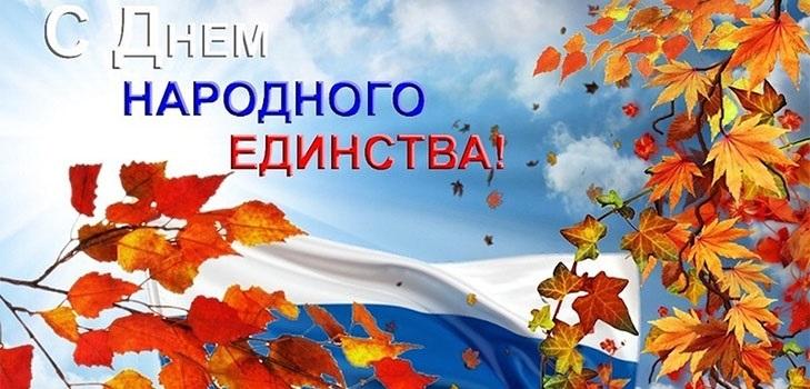 Картинки с днем народного единства России018