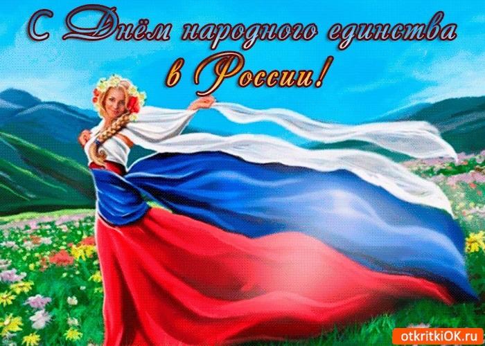 Картинки с днем народного единства России019