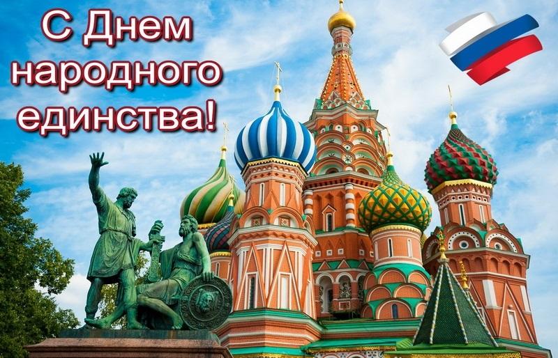 Картинки с днем народного единства России020