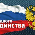 Картинки с днем народного единства России