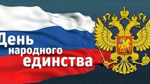 Картинки с днем народного единства России021