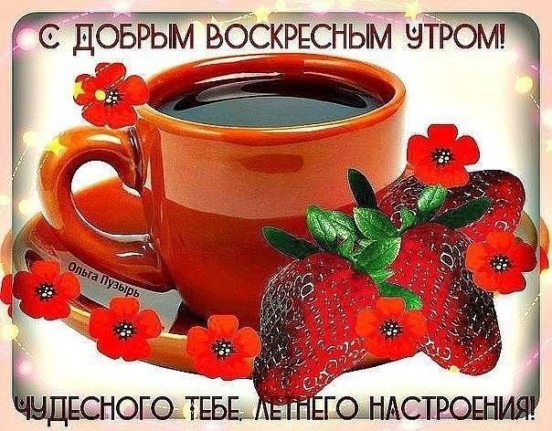 Картинки с добрым воскресным утром007