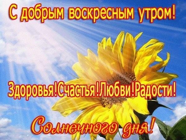Картинки с добрым воскресным утром 018