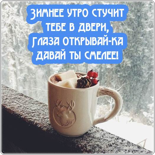 Картинки с добрым утром и зимним утром (1)