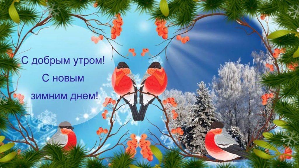 Картинки с добрым утром и зимним утром (11)