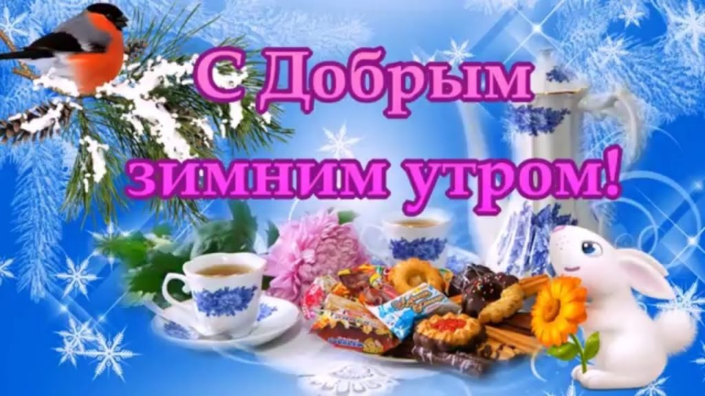 Картинки с добрым утром и зимним утром (14)