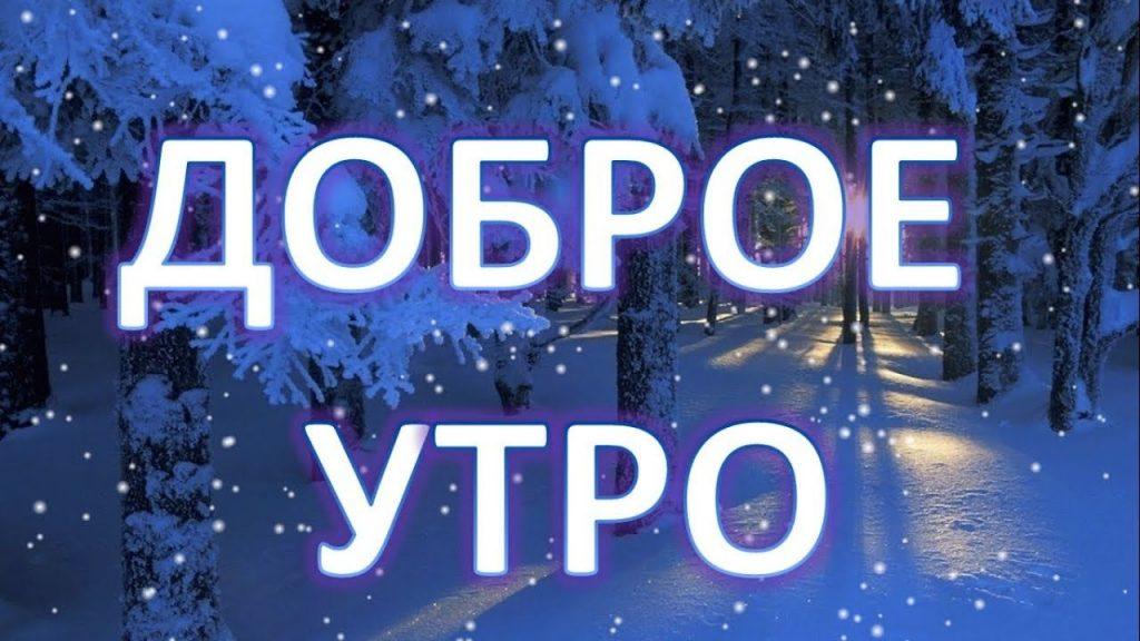 Картинки с добрым утром и зимним утром (16)