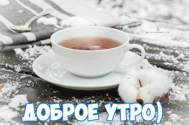 Картинки с добрым утром и зимним утром (23)