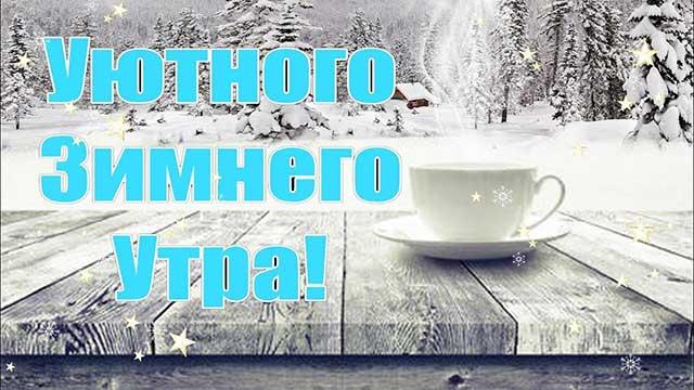 Картинки с добрым утром и зимним утром (4)