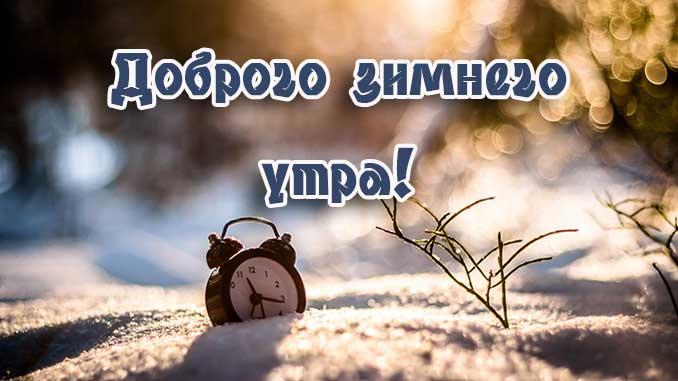 Картинки с добрым утром и зимним утром (7)