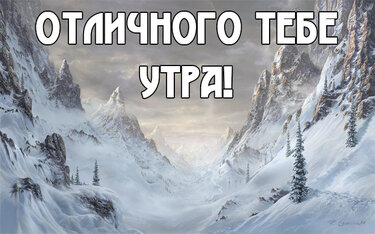 Картинки с добрым утром и зимним утром (9)