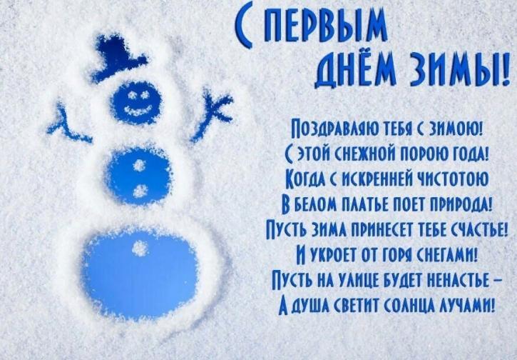 Картинки с надписями с первым днем зимы (1)