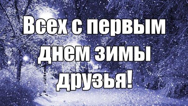Картинки с надписями с первым днем зимы (10)