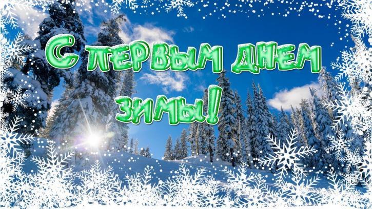Картинки с надписями с первым днем зимы (11)