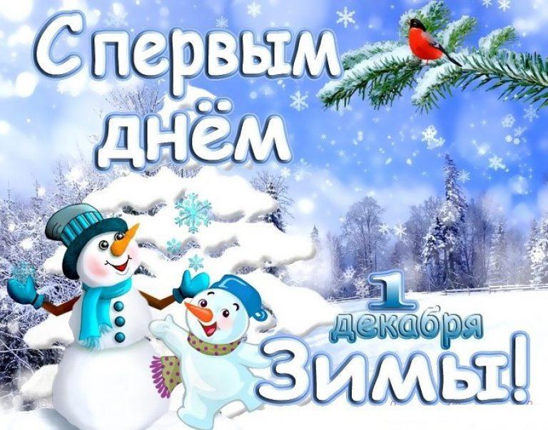 Первый день зимы поздравление картинки