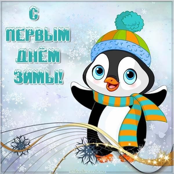 Картинки с надписями с первым днем зимы (13)