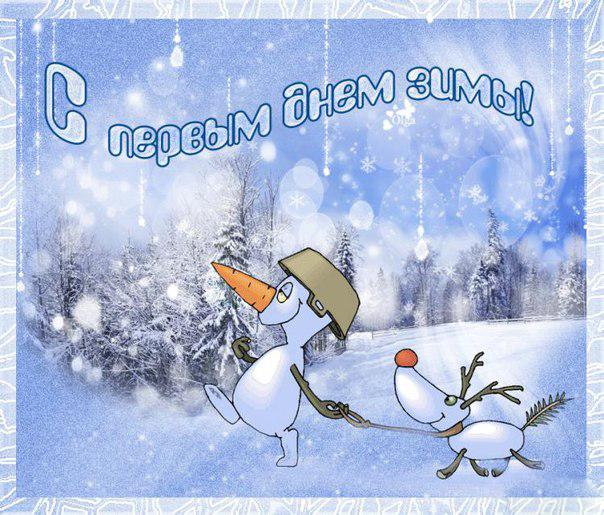 Картинки с надписями с первым днем зимы (15)