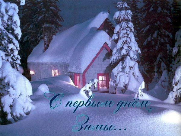 Картинки с надписями с первым днем зимы (2)