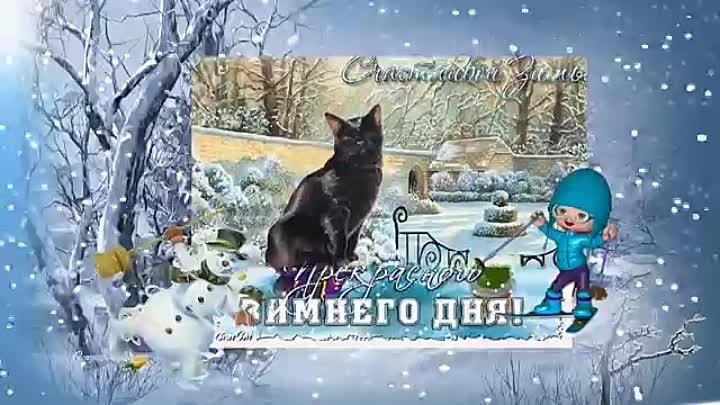 Картинки с надписями с первым днем зимы (3)