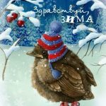 Картинки с надписями с первым днем зимы