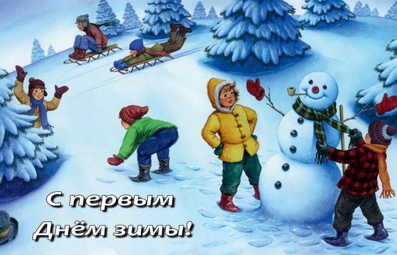 Картинки с надписями с первым днем зимы (7)