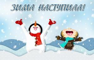 Картинки с началом зимы прикольные (17)