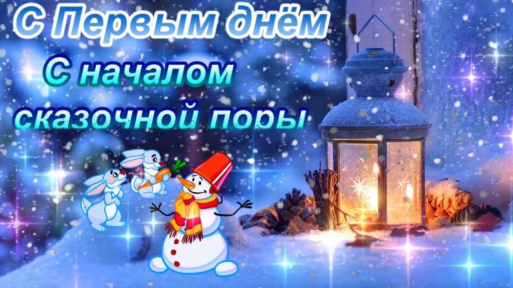 Картинки с началом зимы прикольные (4)