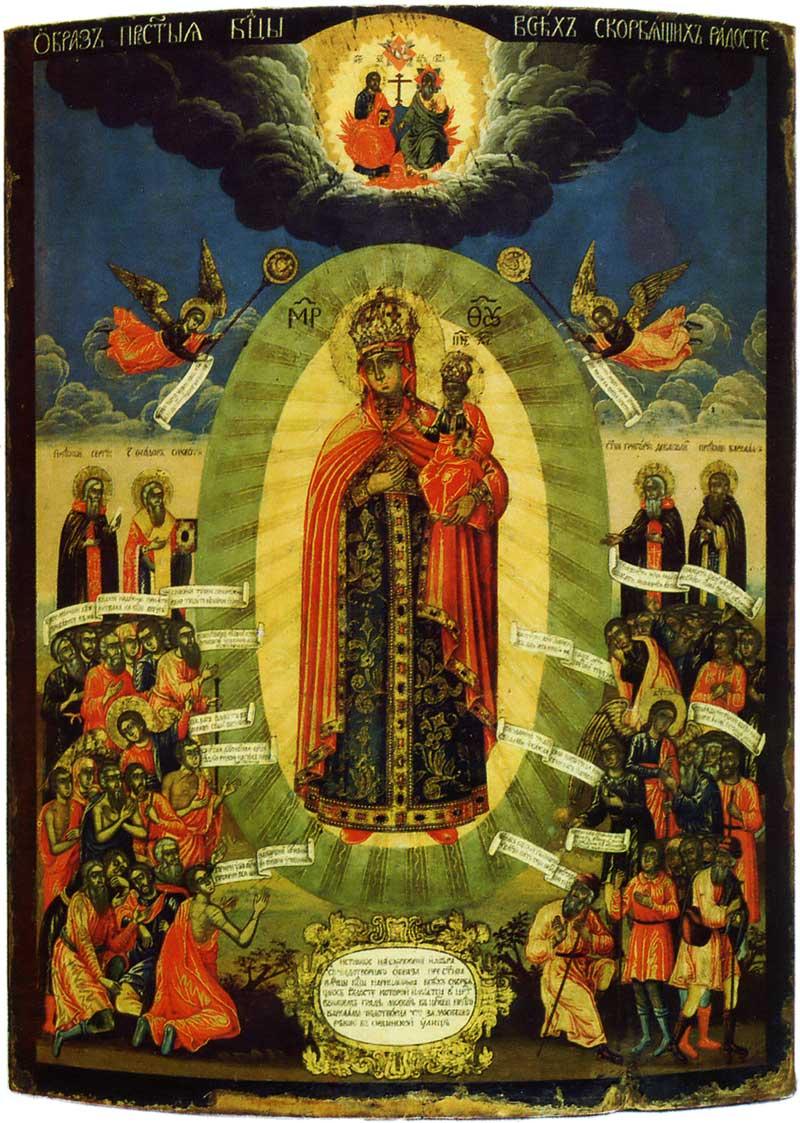 Красивые картинки в честь иконы Божией Матери «Всех скорбящих Радость» (15)