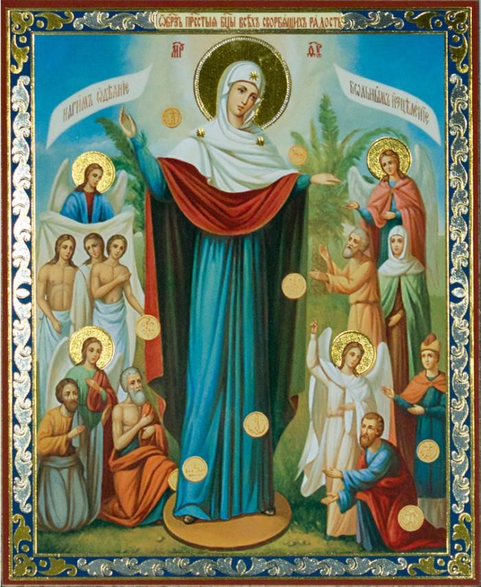 Всех скорбящих радость икона открытка