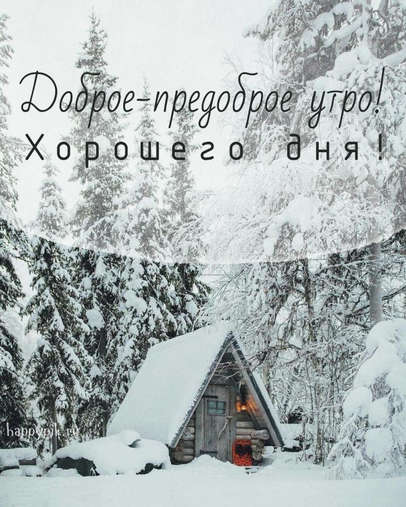 Красивые картинки доброе зимнее утро (11)