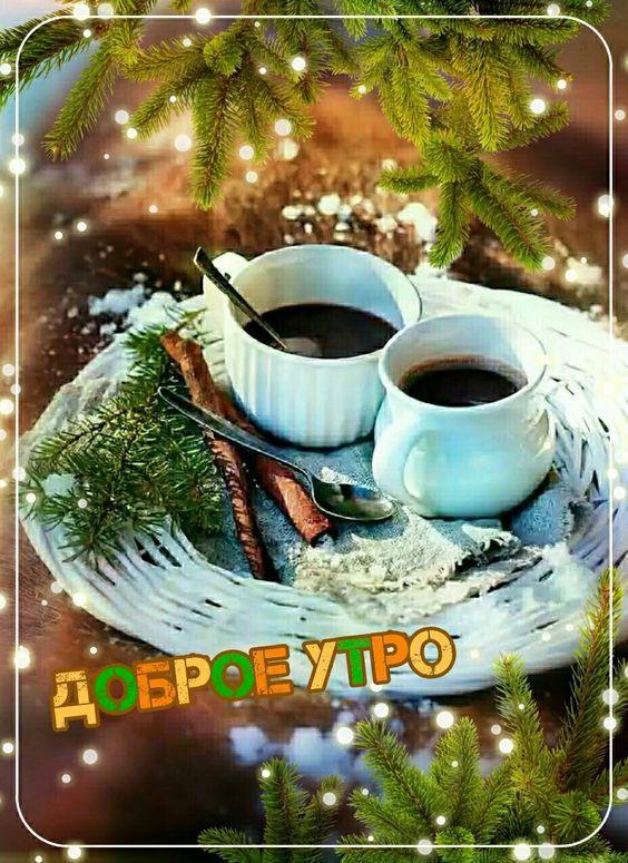 Красивые картинки доброе зимнее утро (13)