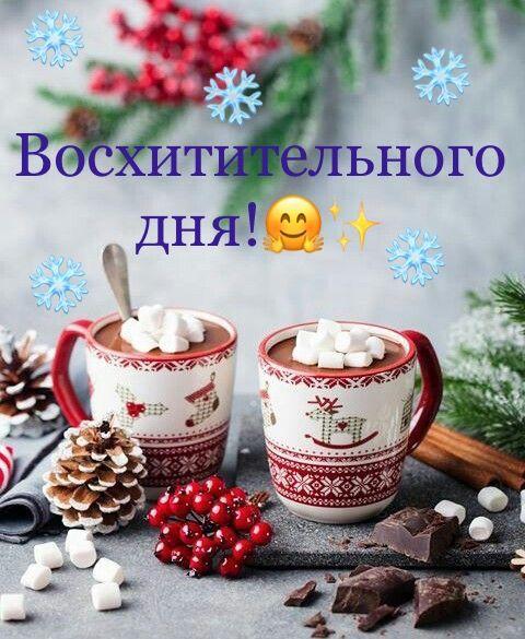 Красивые картинки доброе зимнее утро (16)