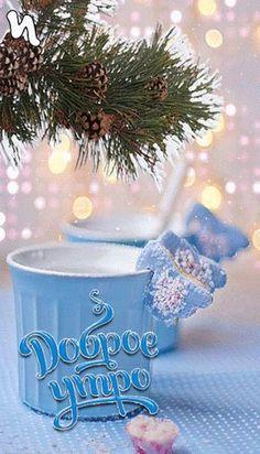 Красивые картинки доброе зимнее утро (9)