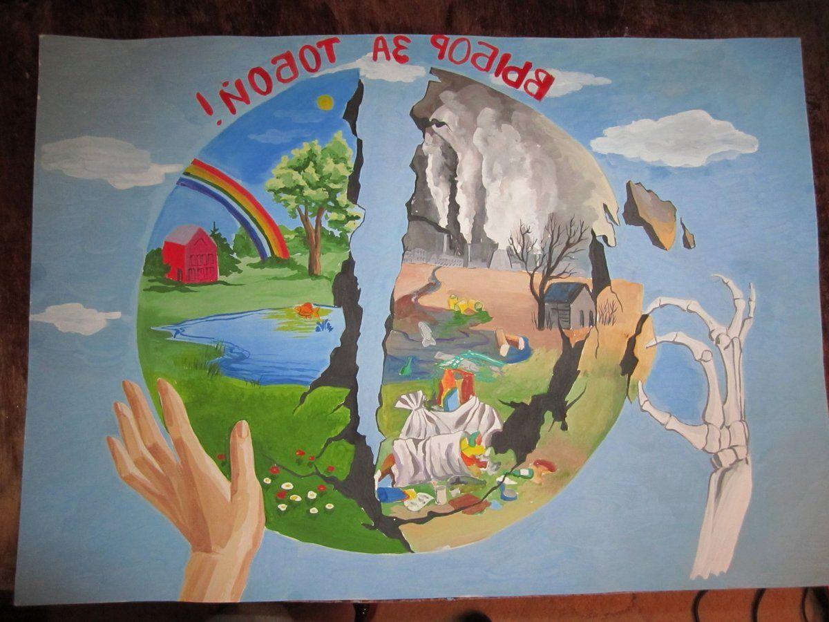 Красивые картинки и рисунки про окружающую среду (9)