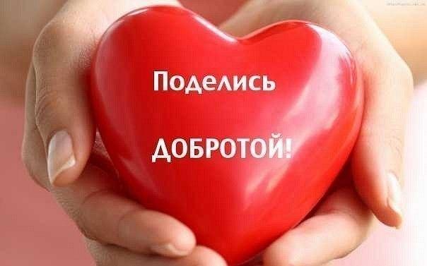 Красивые картинки на Всемирный день доброты (10)